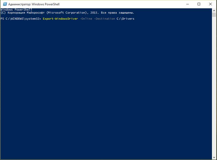 Процесс создания резервной копии драйверов Windows в Windows PowerShell