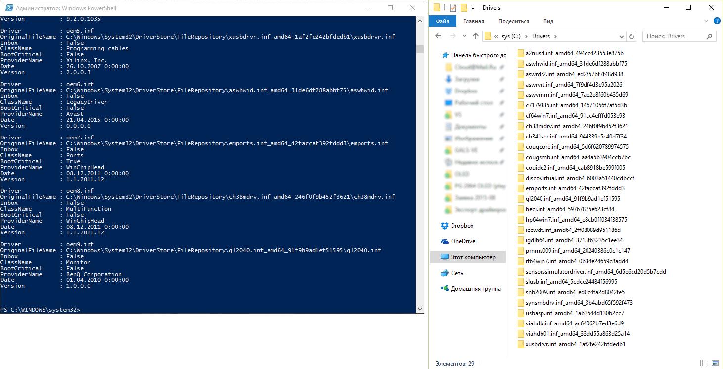 Отчёт Windows PowerShell об экспортированных системных драйверах