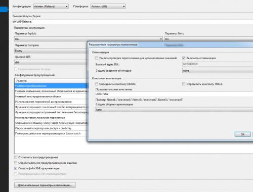 Использование констант компиляции в Visual Studio