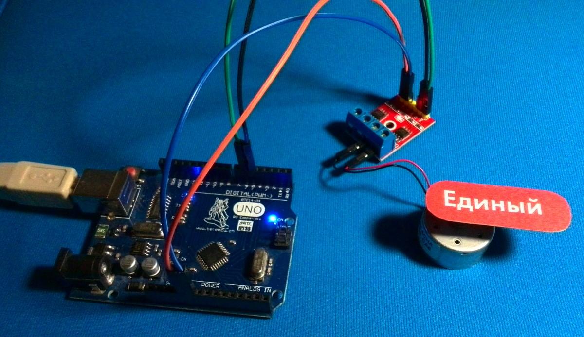 Двигатель подключён к драйверу двигателей и Arduino