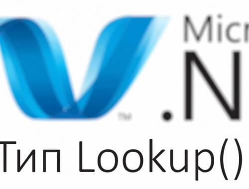 Пример использования типа Lookup() в VB.NET