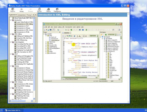 Сборник видеоуроков по работе с программой Stylus Studio XML